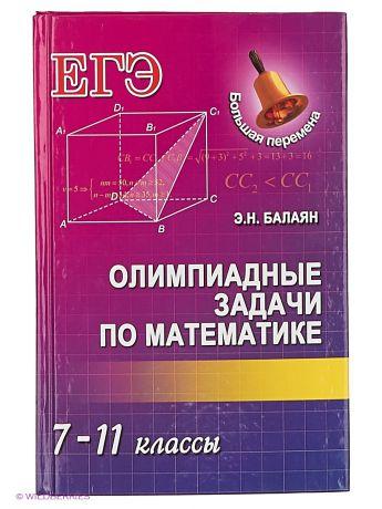 Олимпиадные задачи по математике 7 класс решением