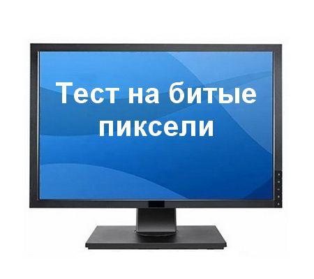Как самому проверить телевизор на битые пиксели