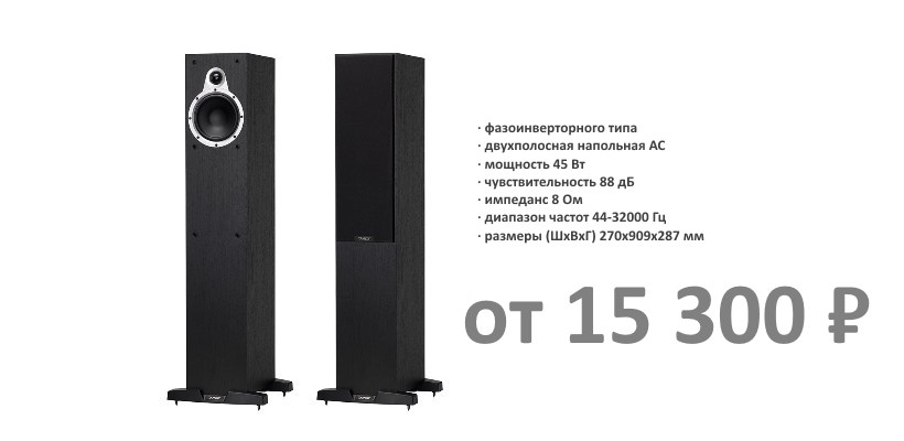 Eclipse Tannoy Two