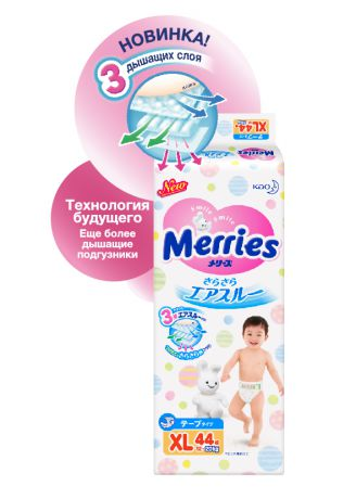 Merries XL (12-20кг)