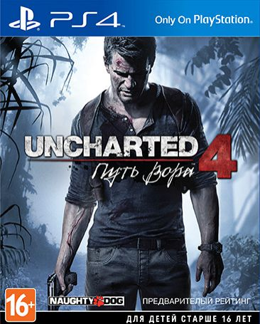 Uncharted 4: Путь вора (A Thief