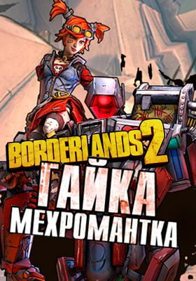 Borderlands 2. Mechromancer Pack (Цифровая версия)
