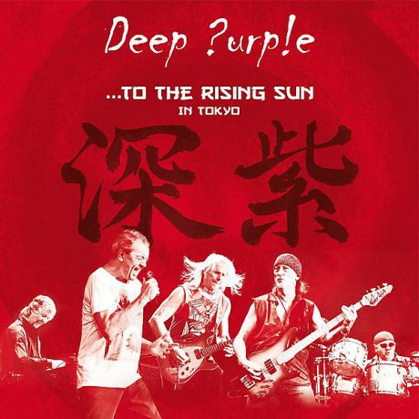 Deep Purple. To The Rising Sun In Tokyo (2 CD)