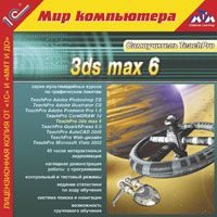 TeachPro 3ds max 6