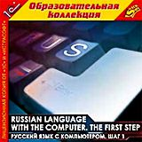 Russian language with the computer. The first step. Русский язык с компьютером. Шаг 1