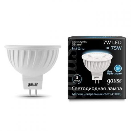 LED лампа Gauss MR16 GU5.3 7W 220V белый свет