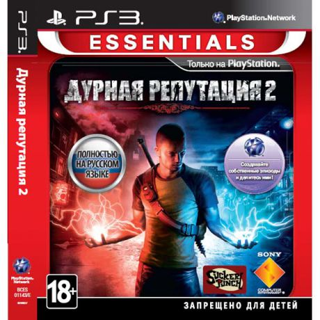 Медиа Дурная репутация 2 (Essentials)