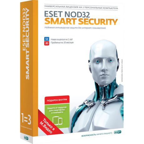 ESET NOD32 Smart Security на 3 ПК на 1 год + подарок