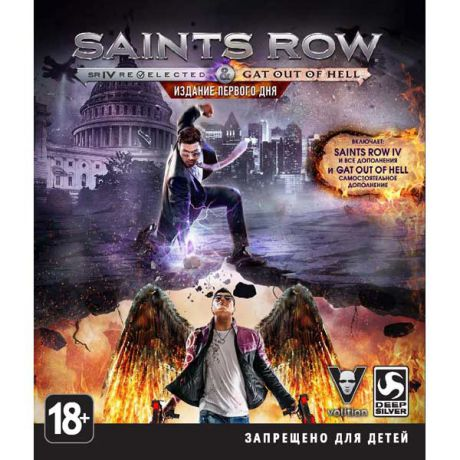 Медиа Saints Row IV Re-Elected