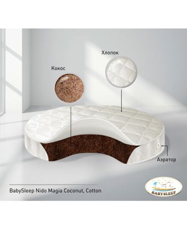 BabySleep Nido Magia Coconut Cotton 75х75