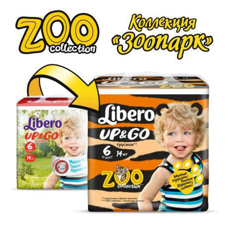 Libero (Либеро) Up and Go extra large 6, 13-20кг 14шт