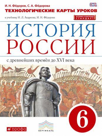 Гдз от путина 6 класса история россии