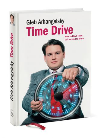 Издательство Манн, Иванов и Фербер Time Drive. How to Have Time to Live and to Work