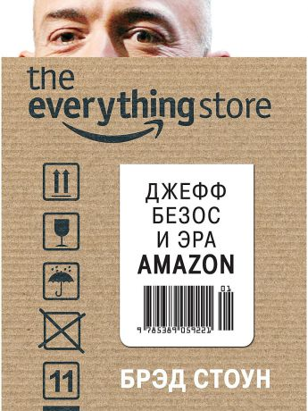 Азбука-Бизнес The everything store. Джефф Безос и эра Amazon