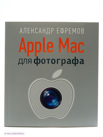 ПИТЕР Apple Mac для фотографа