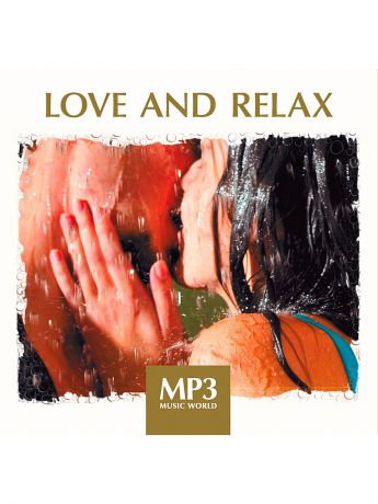 RMG MP3 Music World. Love And Relax (компакт-диск MP3)