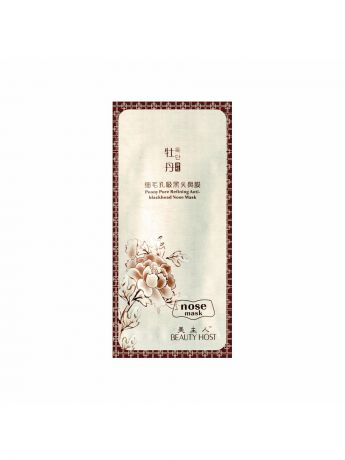 Beauty Host Набор маска-пластырь для носа Peony Pore Refining Anti-blackhead  Nose Mask, 10шт.