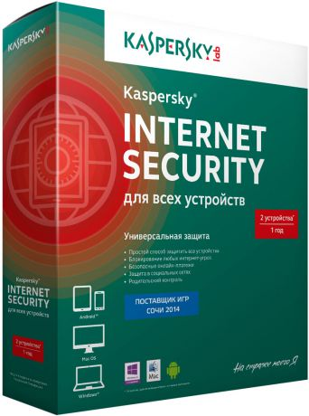 Kaspersky.lab Kaspersky Internet Security 2014 2ПК 1Г. Base Box