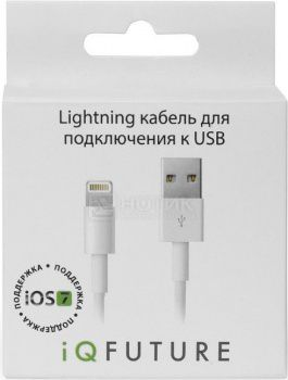 Кабель IQfuture для iPhone, iPad, iPod Apple Lightning port/USB 2.0 IQ-AC01-NEW, Белый