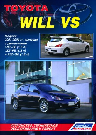 TOYOTA WILL VS 2001-2004 бензин Пособие по ремонту и эксплуатации (978-5-88850-401-7)