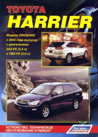 TOYOTA HARRIER 2003-2006 бензин Пособие по ремонту и эксплуатации (978-5-88850-384-3)