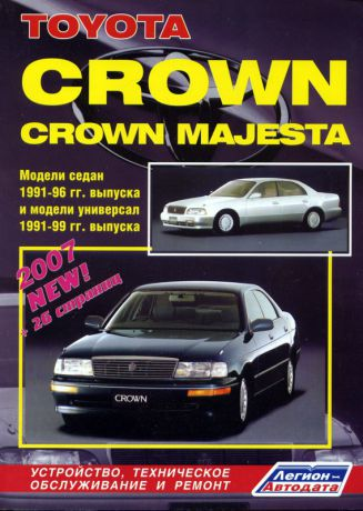 TOYOTA CROWN / CROWN  MAJESTA 1991-1996 бензин / дизель Пособие по ремонту и эксплуатации (5-88850-120-4)