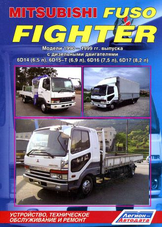 MITSUBISHI FUSO FIGHTER 1990-1999 дизель Пособие по ремонту и эксплуатации (978-5-88850-453-6)