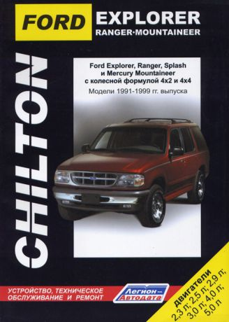 FORD EXPLORER / RANGER SPLASH / MERCURY MOUNTAINEER (CHILTON) 1991-1999 бензин Пособие по ремонту и эксплуатации (5-88850-259-6)