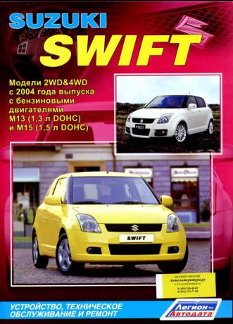 SUZUKI SWIFT с 2004 бензин Пособие по ремонту и эксплуатации (978-5-88850-394-2)