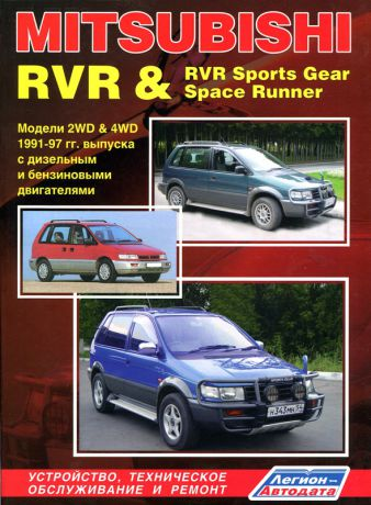 MITSUBISHI RVR / RVR SPORTS GEAR / SPACE RUNNER 1991-1997 бензин / дизель Пособие по ремонту и эксплуатации (5-88850-158-1)