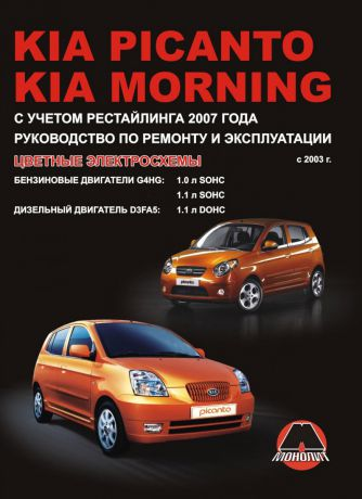 KIA PICANTO / MORNING с 2003 бензин / дизель Пособие по ремонту и эксплуатации (978-966-1672-55-9)
