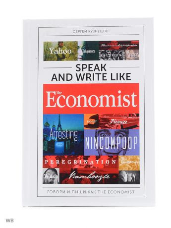 Книги Альпина Паблишер Speak and Write like the Economist. Говори и пиши как the Economist