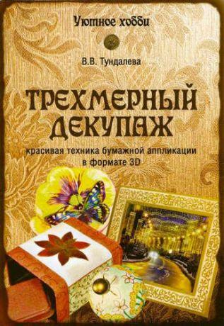 ВИКТОРИЯ ТУНДАЛЕВА ГОРМОНЫ-УБИЙЦЫ СКАЧАТЬ БЕСПЛАТНО