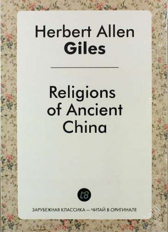 Giles H.A. Religions of Ancient China