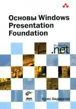 Андерсон К. Основы Windows Presentation Foundation.