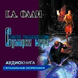 CD, Аудиокнига, Медиакнига, Олди Генри Лайон, Сумерки мира, jewel-box