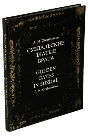 Суздальские златые врата / Golden Gates in Suzdal