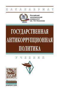 абрамов антикоррупционная политика учебник