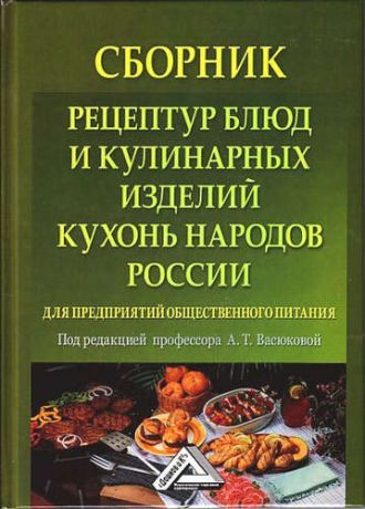 сборник рецептур для предприятий общественного питания скачать