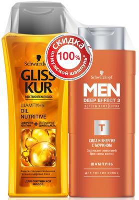 "Набор Gliss Kur ""Oil Nutritive"" и ""Men Deep Effect"" 500 мл 2360714"