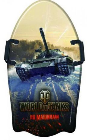 Ледянка 1Toy World of Tanks, 92 см с плотн.ручками