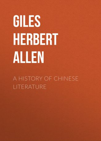 Giles Herbert Allen A History of Chinese Literature