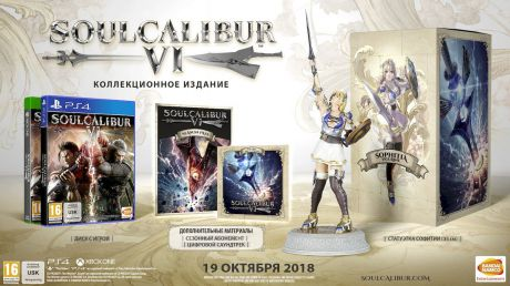 SoulCalibur VI. Collector