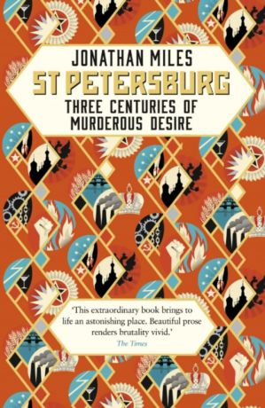 St Petersburg: Three Centuries of Murderous Desire