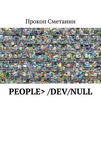 ПрокопСметанин people > /dev/null