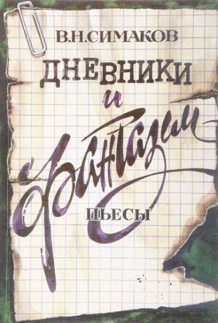 Симаков В. — интернет-магазин и официальный сайт в России. Отзывы производителя