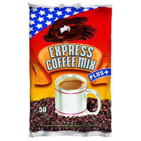 Растворимый кофе Express coffee mix plus, в пакетиках (50 шт.)