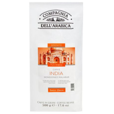 Кофе в зернах Compagnia Dell` Arabica India Monsooned Malabar, арабика, 500 г