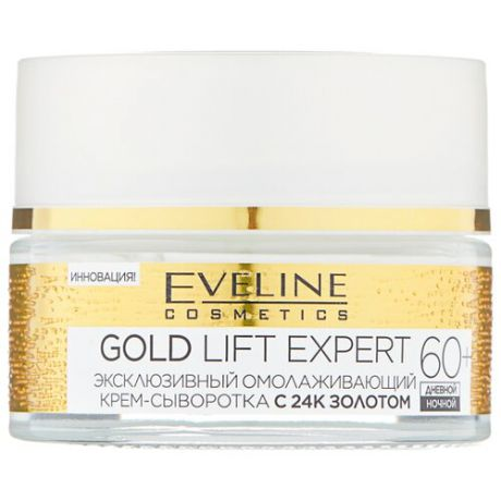 Крем-сыворотка Eveline Cosmetics Gold Lift Expert 60+ 50 мл