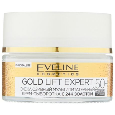 Крем-сыворотка Eveline Cosmetics Gold Lift Expert 50+ 50 мл